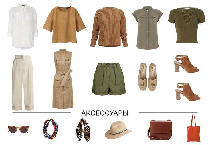 капкульный гардероб на лето для отдыха