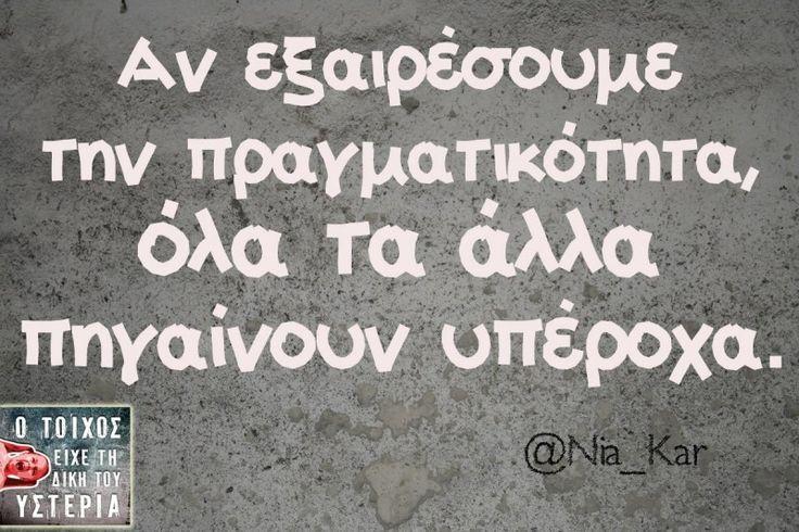 Αν εξαιρέσουμε... - Ο τοίχος είχε τη δική του υστερία – @Nia_Kar Κι άλλο κι άλλο: Αυτό που οι κουτσουλιές… Νομίζω δεν έχω γνωρίσει… Τον καλύτερο ...