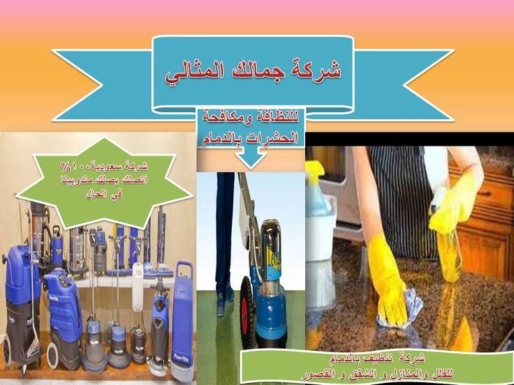 شركة تنظيف بالدمام والخبر 0554088255 – اتصل نصلك ( خصم 30%)