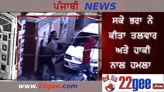 CCTV camera's captured brutal attack on man ,with hockey sticks and swords, by none other than his own brother and his associates. Property dispute is seen as a reason behind the attack. Rajinder nagar area of Amritsar witnessed live attack, which was carried on for about twenty minutes, disrupted, in which one man was taken on by several others beating him mercilessly.
