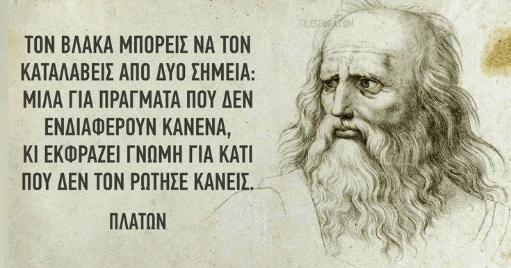 40 από τα καλύτερα γνωμικά του Πλάτωνα, μια σοφία αιώνων.