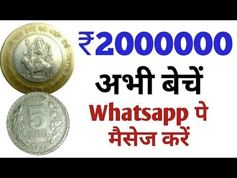 Sell old coins and note direct buyer on whatsapp - YouTube | coin