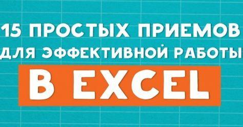 15простых приемов для эффективной работы вExcel