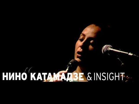 Nino Katamadze & Insight - Movaneba (TV Rain)