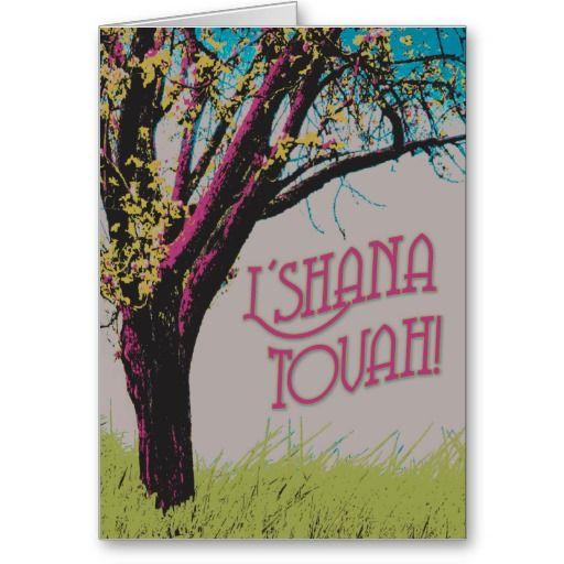 shana tovah | Apple Tree L'shana Tovah card from Zazzle.com