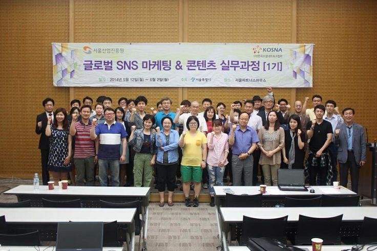[SPH교육]안녕하세요^^여러분의 서울파트너스하우스입니다. 지난 5/12일에 시작하여 8회에 걸쳐 진행됐던 '글로벌 SNS마케팅콘텐츠 실무교육'이 모두 마무리되었습니다. 1기 수강생들과 함께 화이팅을 외치며 사진을 찍었습니다. 그동안 교육받으시느라 너무 고생하셨습니다.^^ 서울파트너스하우스는 앞으로도 서울 중소기업의 글로벌 비즈니스역량강화를 위해 더욱 노력하겠습니다!! -SEOUL PARTNERS HOUSE-
