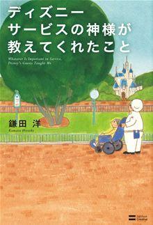 リピート率9割以上を誇り、日本でいちばん顧客満足度が高いと言われるディズニーランド。その秘密は、実は「サービスの神様」が握っていた。本書はキャストとゲストの交流を描いた4つの感動物語からディズニーの奇跡のおもてなし、その極意を紹介する。  read more at Kobo.