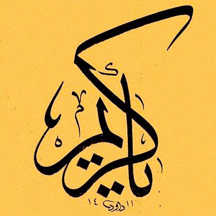 DesertRose,;,Allah,;, calligraphy art,;,