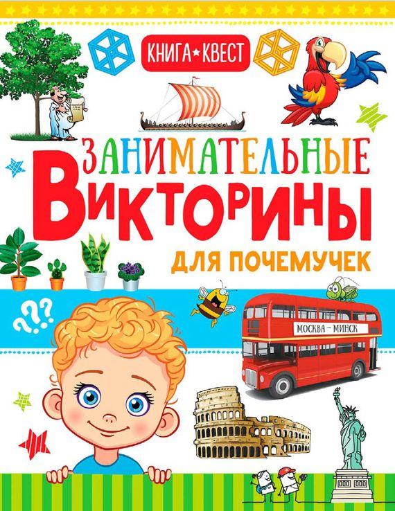 Магазин книг: Занимательные викторины для почемучек Андрея Мерникова. Сумма: 299.00 руб.