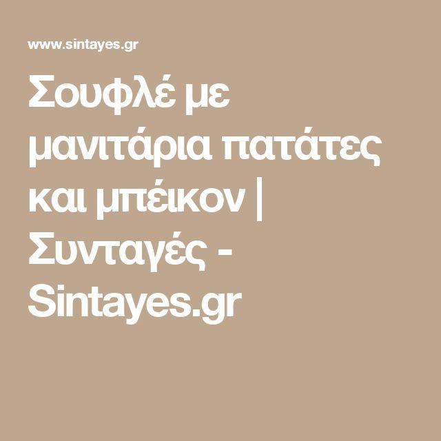 Σουφλέ με μανιτάρια πατάτες και μπέικον | Συνταγές - Sintayes.gr