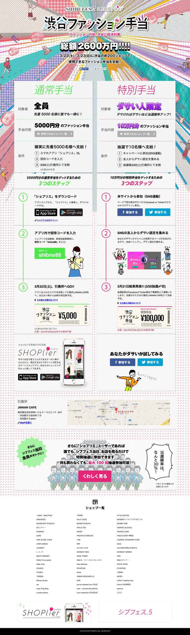 渋谷ファッション手当|ファッションの街、渋谷に経済対策