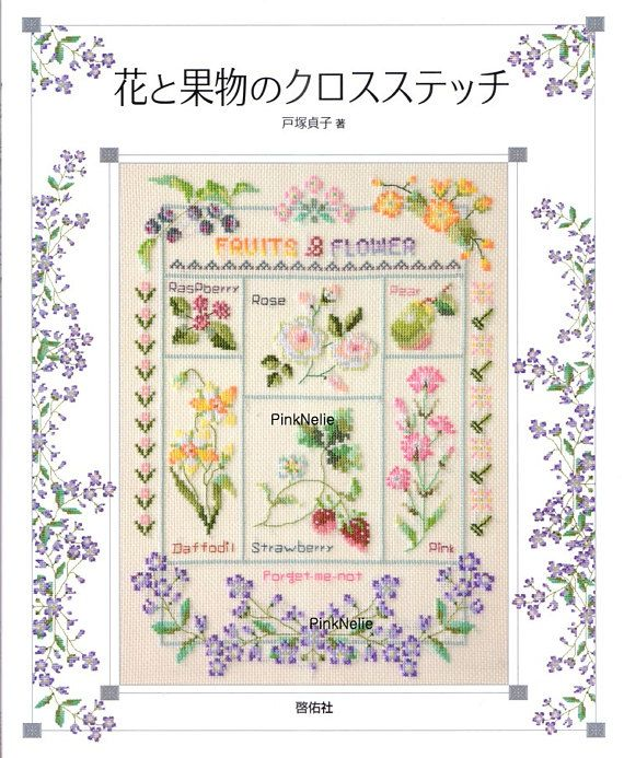 Totsuka Sadako Flowers Fruits Cross Stitch Embroidery Japanese Embroidery Cross Stitch Vintage Cross Stitches