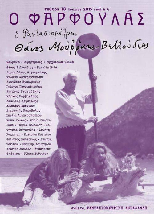 Κυκλοφόρησε το 18ο τεύχος του «Φαρφουλά». Θα βρείτε και το ομώνυμο βιβλιοπωλείο στη Μαυρομιχάλη 18, στα Εξάρχεια, τηλ. 2111845583, e-mail: farfoulas@gmail.com.