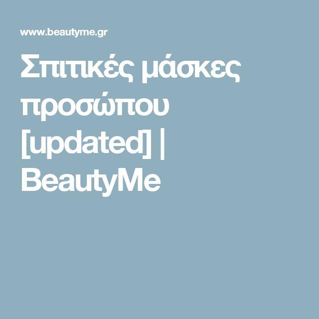 Σπιτικές μάσκες προσώπου [updated] | BeautyMe