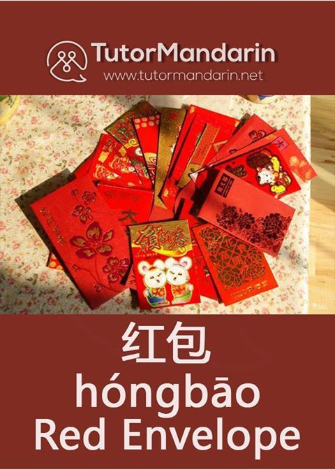 How much hóngbāo (红包) money did you get this Chinese New Year? In Chinese and other East Asian and Southeast Asian societies, a red envelope or red packet is a monetary gift which is given during holidays or special occasions such as weddings, graduation or the birth of a baby. #红包 #redenvelope #chinesenewyear #chineselessons #学习中文 #chineselanguage #Language #dailywords
