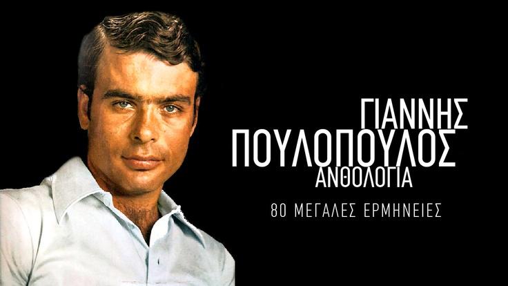 Γιαννης Πουλοπουλος / Giannis Poulopoulos 80 μεγάλες επιτυχίες