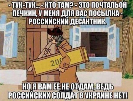 Гостеприимная украинская земля приняла в свои объятья 1600 российских оккупантов | CRiME