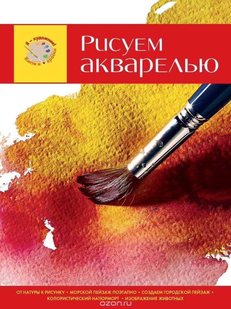 О чем эта серия Серия «Я - художник! Кисти и краски» представляет собой практические пособия для начинающих художников, позволяющие овладеть мастерством рисования легко и быстро. Каждая книга серии - это незаменимый помощник …