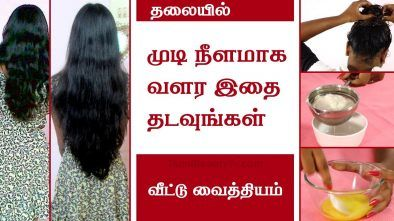 Hair Growth Tips in Tamil – Hair growth home remedies Tamil Beauty Tips