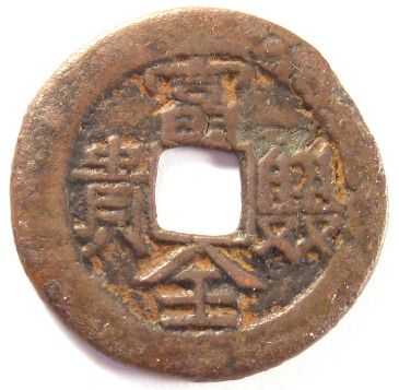 """Chinese marriage charm with             inscription meaning """"Wealth and honor both             complete"""" (fu gui shuang quan)"""