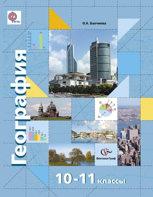Бахчиева география 10 класс скачать pdf