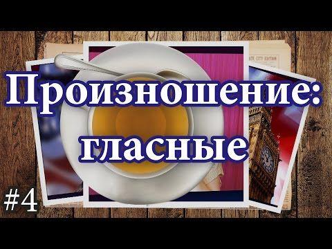 Видеоурок по английскому языку: 4 основных типа чтения гласных в английском языке - YouTube