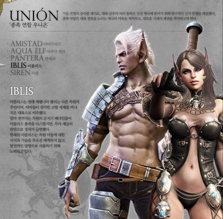 Bless-Races-Union-Iblis