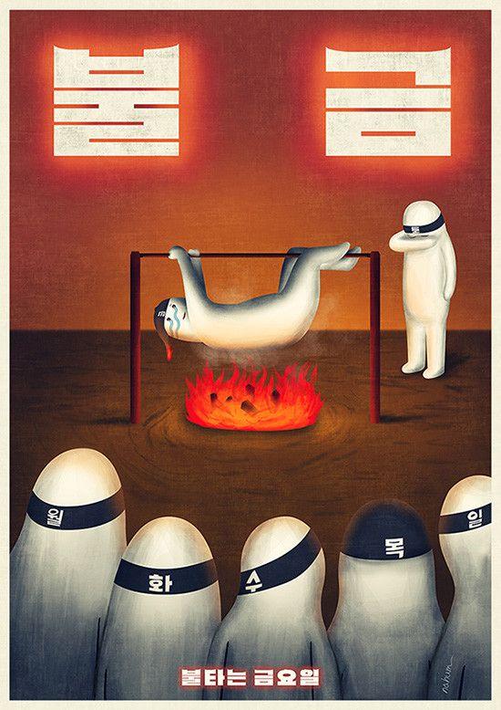 불타는 금요일 - 디지털 아트 · 일러스트레이션, 디지털 아트, 일러스트레이션, 디지털 아트, 일러스트레이션