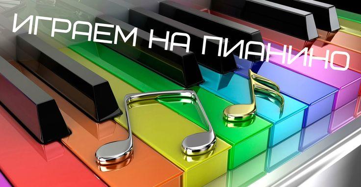 """Обучающее видео. Учимся играть мелодию на пианино """"Мурка"""". Разбор.песни"""