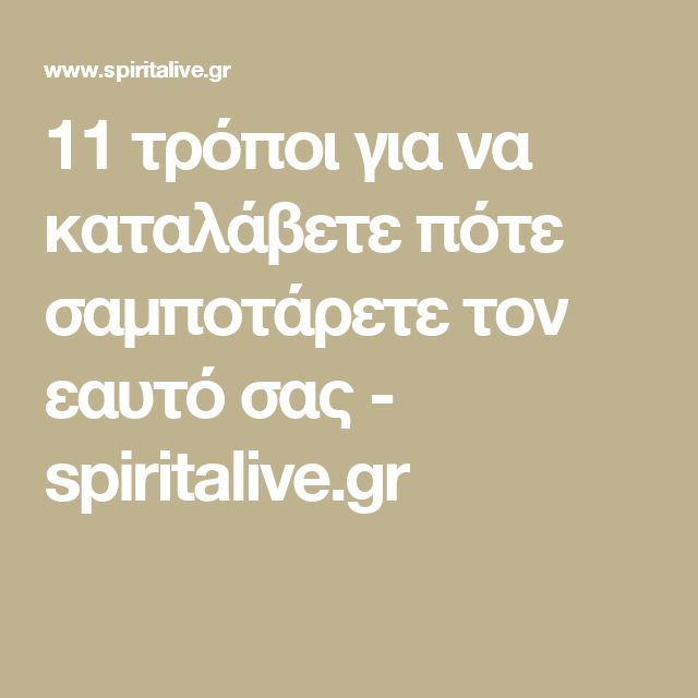 11 τρόποι για να καταλάβετε πότε σαμποτάρετε τον εαυτό σας - spiritalive.gr