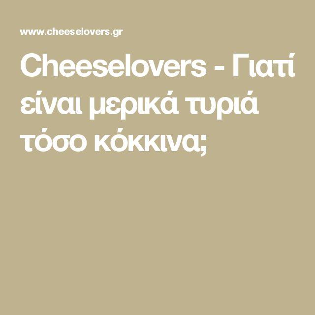 Cheeselovers - Γιατί είναι μερικά τυριά τόσο κόκκινα;
