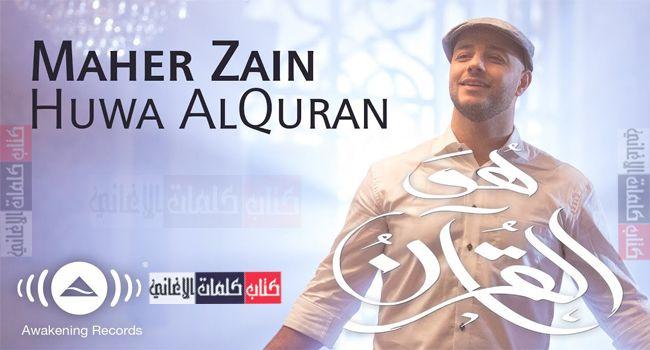 كلمات اغنية نشيد هو القران ماهر زين Maher Zain Love Yourself Song Quran Recitation