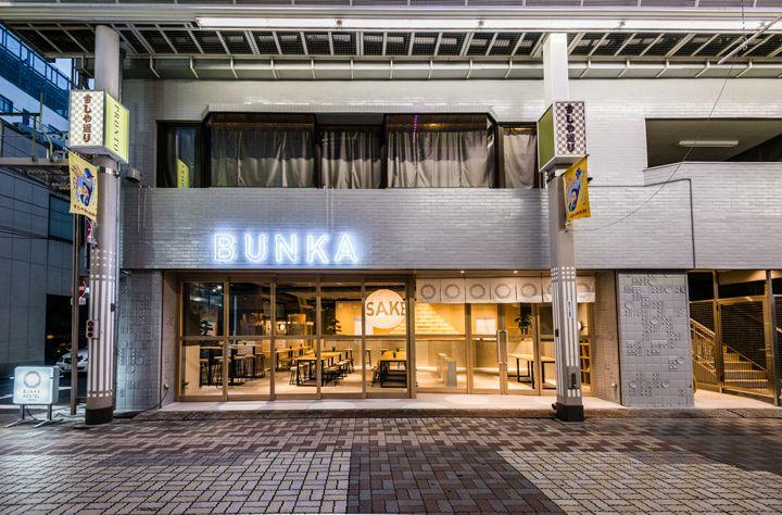外国人旅行者をメインターゲットとするホステル「BUNKA HOSTEL TOKYO」。施設は地上7階建てで、施設の顔となる1階には、まちに開き、誰でも気軽に利用できる「居酒屋ブンカ」を設けている。さまざまなヒト・モノ・コトが集う、浅草の新たなコミュニケーションの場として、地域に根付いたホステルになることを目指した空間。