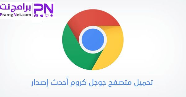 تحميل احدث اصدار متصفح جوجل كروم 2020 Google Chrome مجانا School Logos Tech Logos Google Chrome