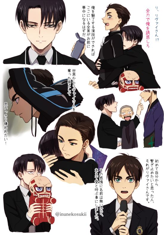 Yuri on Ice!!! crossover with Attack on Titan