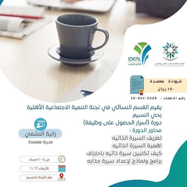 دورة اسرار الحصول على وظيفة تقدمها ا رانية النشمي لمنسوبات لجنة التنمية الاجتماعية بالرياض