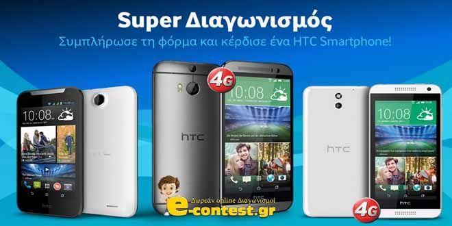 Διαγωνισμός Vodafone Greece με δώρο 3 Super κινητά της HTC ( Desire 310, Desire 610, One M8) - ΔΙΑΓΩΝΙΣΜΟΙ