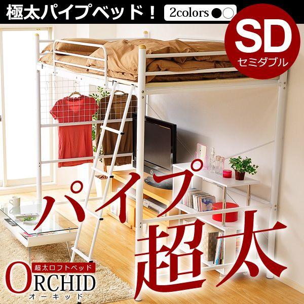 高さ調整可能な極太パイプ ロフトベット Orchid オーキッド セミダブル 楽天市場 ロフトベット ロフト ロフトベッド