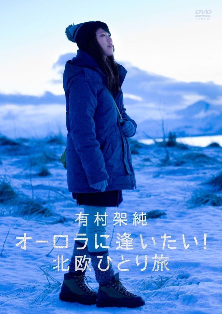 有村架純 オーロラに逢いたい!北欧ひとり旅 [DVD] ポニーキャニオン 発売日2014/04/02 http://www.amazon.co.jp/dp/B00HXC2PMY/ref=cm_sw_r_tw_dp_4phmwb0SF5CHT #有村架純 #Kasumi_Arimura