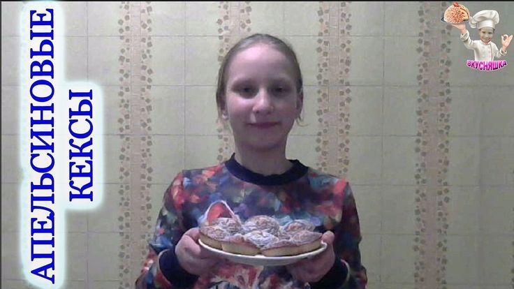 Апельсиновые кексы! Рецепты из теста! ВКУСНЯШКА