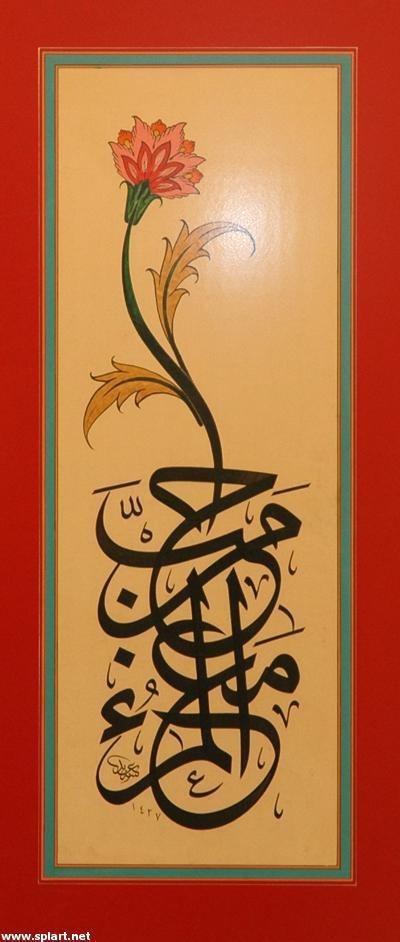 "قال الرسول صلى الله عليه وسلم: يحشر المرء مع من أحب ""A person will be (in the hereafter) with whom he loves"". (Prophet Mohamed peace be upon him)."