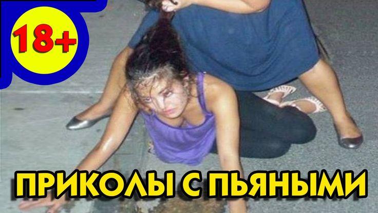 Приколы с пьяными девушками, алкашами и бухариками под смешную песню про...