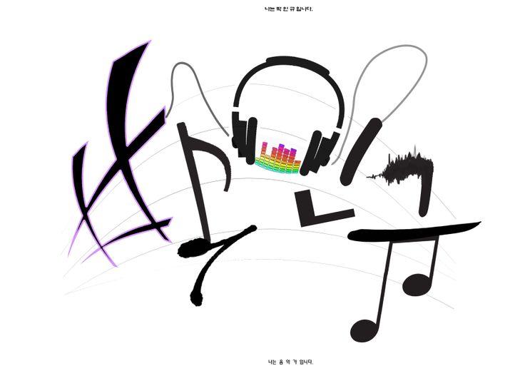 내가 음악가라면.