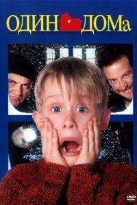 Фильм Один дома (1990 г.) смотреть онлайн бесплатно в хорошем качестве полный фильм полностью hd
