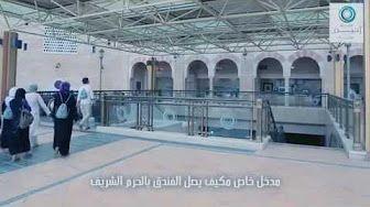 #اللؤلؤةالفندقية : تغطية سناب شات فندق أنجم مكة - YouTube
