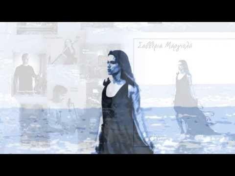 """Σαββέρια Μαργιολά (Συμμετέχει ο Φώτης Σιώτας) - """"Η Λήθη"""""""