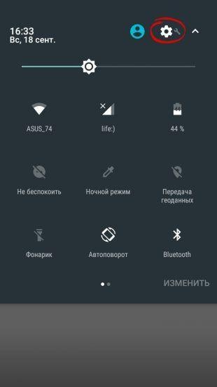 Как активировать скрытый ночной режим в Android 7.0 #лайфхаки #технологии #вдохновение #приложения #рецепты #видео #спорт #стиль_жизни #лайфстайл
