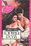 Женщина из Кентукки. Начните читать книги Хесс Нора в электронной онлайн библиотеке booksonline.com.ua. Читайте любимые книги с мобильного или ПК бесплатно и без регистрации.