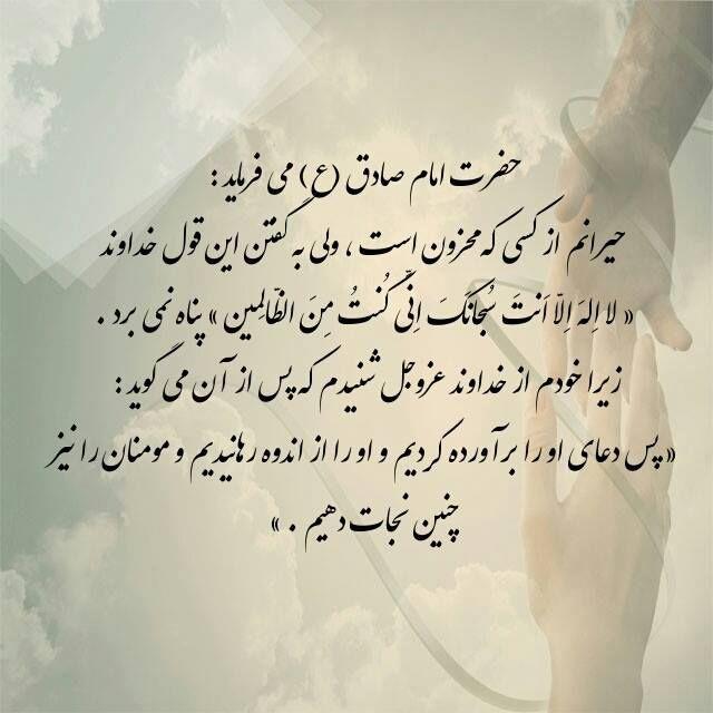 ذکر یونسیه یعنی گفتن لا اله الا انت سبحانک انی کنت من الظالمین Farsi Quotes Persian Quotes Quotations