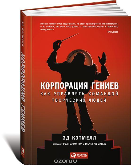 """Книга """"Корпорация гениев. Как управлять командой творческих людей"""" Эд Кэтмелл, Эми Уоллес - купить книгу ISBN 978-5-9614-4820-7 с доставкой по почте в интернет-магазине Ozon.ru"""